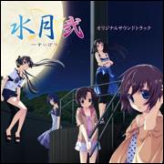 水月 弐 オリジナルサウンドトラック